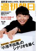 週刊朝日 2017年 10/20号 [雑誌]