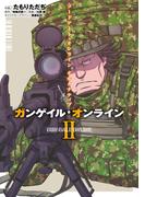 ソードアート・オンラインオルタナティブガンゲイル・オンライン 2 (電撃コミックスNEXT)(電撃コミックスNEXT)