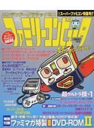 ニンテンドークラシックミニファミリーコンピュータMagazine ミニスーパーファミコン特集号