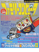 ニンテンドークラシックミニファミリーコンピュータMagazine ミニスーパーファミコン特集号 (ATM MOOK)