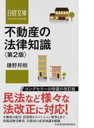 不動産の法律知識 第2版 (日経文庫)(日経文庫)