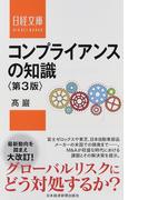 コンプライアンスの知識 第3版 (日経文庫)