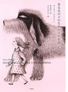 ある女の子のための犬のお話