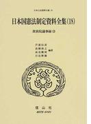 日本立法資料全集 88 日本国憲法制定資料全集 18 貴族院議事録 3