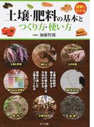 土壌・肥料の基本とつくり方・使い方 図解でわかる
