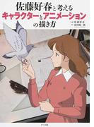 佐藤好春と考えるキャラクターとアニメーションの描き方