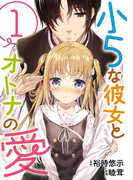 【全1-2セット】小5な彼女とオトナの愛(ビッグガンガンコミックス)