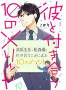 【全1-4セット】彼と付き合う10のメリット(arca comics)