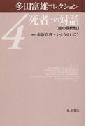 多田富雄コレクション 4 死者との対話