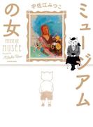 ミュージアムの女(コミックエッセイ)