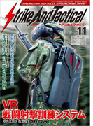 Strike And Tactical (ストライクアンドタクティカルマガジン) 2017年 11月号