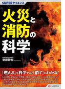 SUPERサイエンス 火災と消防の科学