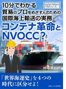 10分でわかる貿易のプロをめざす人のための国際海上輸送の実務。コンテナ革命とNVOCC?
