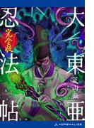 大東亜忍法帖【完全版】