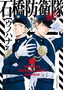 石橋防衛隊(個人)(Canna Comics(カンナコミックス))