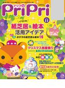 PriPri プリプリ 2017年11月号(PriPri)