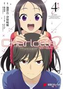 Charlotte(4)(電撃コミックスNEXT)