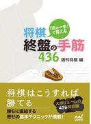 「次の一手」で覚える 将棋・終盤の手筋436(マイナビ将棋文庫)