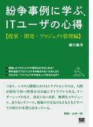 【期間限定価格】紛争事例に学ぶ、ITユーザの心得【提案・開発・プロジェクト編】