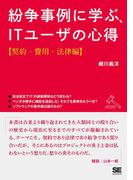 紛争事例に学ぶ、ITユーザの心得【契約・費用・法律編】