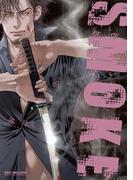 SMOKE 媚の凶刃(3)【電子限定かきおろし付】(スーパービーボーイコミックス)