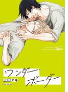 ワンダー・ボーダー 【電子限定特典付き】(バンブーコミックス Qpaコレクション)