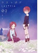 ラストピア 2巻(まんがタイムKRコミックス)