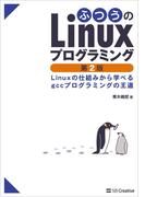 ふつうのLinuxプログラミング 第2版