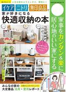 【期間限定価格】イケア・ニトリ・無印良品で家が好きになる快適収納の本