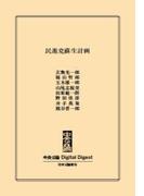 中公DD 民進党蘇生計画(中央公論 Digital Digest)
