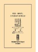 中公DD 英語一強時代、日本語は生き残るか(中央公論 Digital Digest)