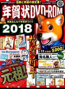 年賀状DVD-ROM2018(impress mook)