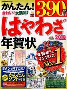 はやわざ年賀状2018(impress mook)