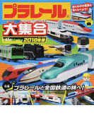 プラレール大集合 ほんものの電車と見くらべよう! 2018年版 プラレールと全国鉄道の旅へ!