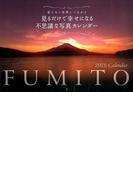 2018 FUMITO 見るだけで幸せになる不思議な写真カレンダー