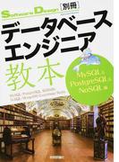 データベースエンジニア教本 MySQL&PostgreSQL&NoSQL編 (SoftwareDesign別冊)