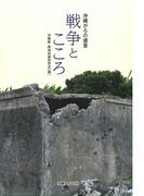 沖縄からの提言 戦争とこころ