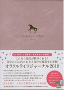 オラクルライフジャーナル2018 ピンク