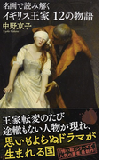 名画で読み解くイギリス王家12の物語