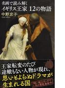 名画で読み解くイギリス王家12の物語 (光文社新書)(光文社新書)