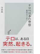 テロvs.日本の警察 標的はどこか?
