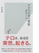 テロvs.日本の警察 標的はどこか? (光文社新書)(光文社新書)