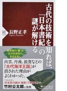 古代の技術を知れば、『日本書紀』の謎が解ける (PHP新書)(PHP新書)