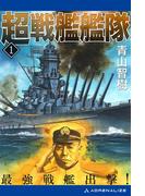 【全1-2セット】超戦艦艦隊