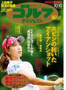 週刊ゴルフダイジェスト 2017/10/10号