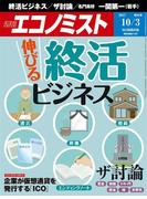 週刊エコノミスト2017年10/3号