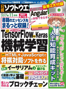 日経ソフトウエア2017年11月号