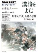 NHK カルチャーラジオ 漢詩をよむ 日本人が愛した詩の世界『三体詩』編2017年10月~2018年3月