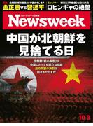 ニューズウィーク日本版 2017年 10/3号(ニューズウィーク)