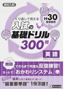 くり返して覚える入試の基礎ドリル300問英語 高校入試 H30春受験用